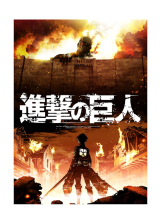 「進撃の巨人」、TVアニメ版が2013年春にスタート! 既刊9巻で1,000万部超えの人気マンガ