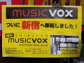 ラオックス MUSICVOX、新宿東口に移転! 跡地はアウトレット専門店?に