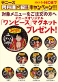 デニーズ×映画「ワンピース フィルム Z」キャンペーン、第2弾スタート! オリジナルマグネット(全9種)を配布