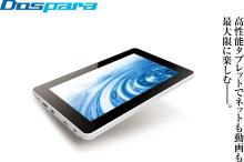 9,980円のデュアルコアCPU搭載タブレット「ドスパラタブレット」が来週発売!