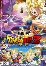 アニメ映画「ドラゴンボールZ 神と神」、ポスターと場面写真が公開に! 「フリーザ、セル、魔人ブウ。すべてを超越する存在がいた。」
