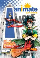 アニメイト、池袋本店の旧店舗を「アニメイトサンシャイン」にリニューアル! 12月21日オープン