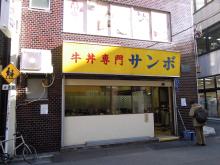牛丼「サンボ」、イルミネーション導入で店頭のライトアップを開始?
