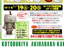 コトブキヤ秋葉原館、「よつばと!おみくじイベント」を1月19日/20日に開催! 大凶を引いたら神主ダンボーが厄払い