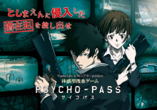 TVアニメ「サイコパス」、リアル体感型の捜査ゲームを2月に開催! 「としまえんに侵入した潜在犯を捜し出せ」