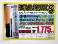 改良版キンブレ「KING BLADE MAX S(スーパーチューブ)」発売! 発光部の変更とフリッカー現象の解消