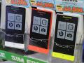 2013年1月14日から1月21日までに秋葉原で発見したスマートフォン/タブレット