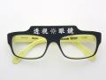 「透視眼鏡」が商品化、2月1日に発売! かけているだけでセクハラ扱い必至