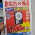 アキバお買い得情報(2013年1月25日から1月27日まで)