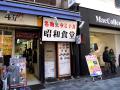 「武蔵野肉汁うどん いろは 秋葉原店」が3月上旬にオープン、中央通りの「昭和食堂」跡地で
