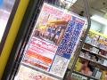 ゲーマーズ本店、ゲマスポで「ラブライブ!」の聖地巡礼スポットをアピール