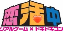 【街コン】「恋活中 リアルゲーム×ドキドキコン」、2月23日に秋葉原のパセラAKIBAで開催決定! 4種類のゲームで自然に親密度アップ
