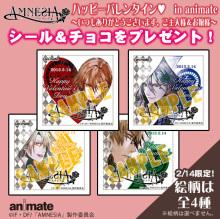 アニメイト、全国各店でバレンタインチョコ配布キャンペーンを実施! 2月14日限定