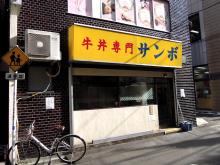 牛丼「サンボ」、ついに値上げ!? 2013年2月1日から「新価格」に