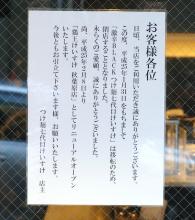 ラーメン「鶏王けいすけ 秋葉原店」、2月8日オープン! 「極辛BLACKつけ麺 七代目けいすけ」が移転閉店でリニューアル