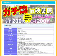 【街コン】「ガチコンin秋葉原」開催決定! 2013年3月3日、男女400人で