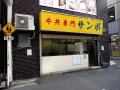 牛丼「サンボ」もついに値上げ! 50円ずつアップ