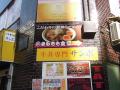 ラーメン「まるもも食堂」が裏通りにオープン! きび系列、基本メニューは「丸桃」1種類のみ