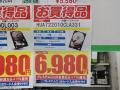 アキバお買い得情報(2013年2月8日更新) ※随時更新