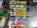 サイズ新型のサイドフローCPUクーラー「阿修羅」が発売!