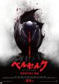 映画ベルセルク、「黄金時代篇」3部作の一挙上映+声優トークショーを大阪でも実施! 最新作「降臨」は無修正版(R18+)で