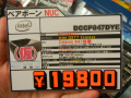 Celeron 847搭載のインテル製NUCが発売! 実売約2万円の廉価モデル