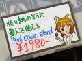 折り紙のようにたたんでスタンドになるiPadケースTaylor「Smart Stand Sleeve」が登場!