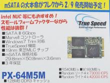 プレクスター製mSATA SSD「M5M」が近日発売!
