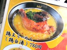 ラーメン「鶏王けいすけ」、秋葉原にオープン! 鶏白湯スープ+骨付き鶏モモ肉、「七代目けいすけ」がリニューアルで