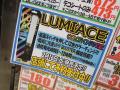 12色対応LUMIACE(ルミエース) 、予約受付開始! カラーチェンジ対応、ブースター(≒追い焚き)機能搭載、低価格