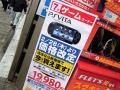 価格改定を先取り! 秋葉原の一部ショップがPS Vitaの大幅値下げ販売を開始、19,980円に
