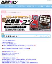 【街コン】第4回「秋葉原コン」詳細発表! 2013年4月6日、男女500人で開催