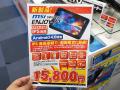 重量299gの軽量7インチタブレットMSI「Enjoy 71」が登場!