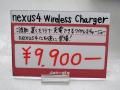 Nexus 4向けの純正ワイヤレス充電器「Nexus 4 Wireless Charger」が登場!