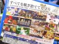 「閃乱カグラ SV」、「PSO2」、「真・三國無双7」、「レイトン超文明」、「シャイニング・アーク」、「マクロス30」など今週発売の注目ゲーム!