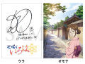 「劇場版 花咲くいろは」、石川・湯涌限定チケットセットが東名阪でも発売に! 3月2日から数量限定販売