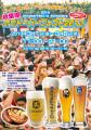 ドイツビールの祭典がアキバに! 「秋葉原オクトーバーフェスト2013」開幕、3月6日まで