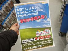 アキバお買い得情報(2013年2月23日-24日版) ※随時更新