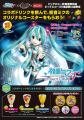 カラオケ「ビッグエコー」、今回も「初音ミク」コラボルームを設置! PS3ゲーム発売記念、秋葉原駅前店は2012年に引き続き