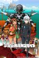 オリジナルアニメ「翠星のガルガンティア」、計8千枚の本編BDを放送開始前に無料配布! しかも第2話まで収録