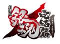「劇場版銀魂 完結篇 万事屋よ永遠なれ」、7月6日に劇場公開! 描き下ろしによる完全新作で「アニメ銀魂の幕引きィィィ!!」