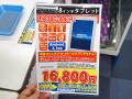 国内向け初の8インチタブレット! ONKYO「TA08C-A41R1」
