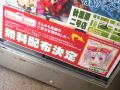 メロンブックス、秋葉原2号店を中央通りに出店! 3月22日オープン