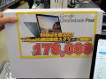 Chrome OSを搭載したノートPC! Google「Chromebook Pixel」