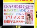 高輝度ペンライト「KING BLADE」(キンブレ)、田村ゆかりがイベントで興味! 公認化(?)で王国民への普及加速か