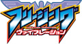 TVアニメ「フリージング」、第2期放送決定! 2013年内に「フリージング ヴァイブレーション」として