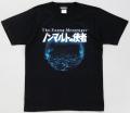 円谷プロ50周年記念「魅惑のサブタイトルTシャツ」、予約受付開始! ウルトラマン第2話「侵略者を撃て」など