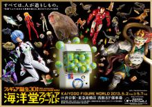 「海洋堂フィギュアワールド」、ゴールデンウィークに渋谷で開催! フィギュア誕生30周年記念の企画展
