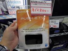HDMI接続のワイヤレスディスプレイアダプタNETGEAR「Push 2 TV」が登場!