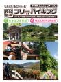 秩父鉄道、アニメ「あの花」の聖地巡礼が可能なハイキング企画を実施! 秩父札所34ヶ所巡礼7コース